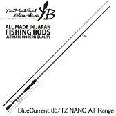 YAMAGA Blanks(ヤマガブランクス) Blue Current(ブルーカレント) 85/TZ NANO All−Range【あす楽対応】
