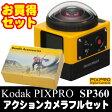 【送料無料】Kodak PIXPRO(コダック ピクスプロ) 【お買得セット】SP360 360°アクションカメラフル撮影セット VR撮影可能【SMTB】