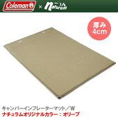 Coleman(コールマン)キャンパーインフレーターマット/W【別注モデル】オリーブ2000030373【あす楽対応】