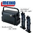 メイホウ(MEIHO) ★ランガンシステム VS−7070+ロッドスタンド BM−250 Light 2本組セット★ ブラック/クリアブラック×ブラック