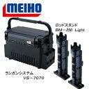 メイホウ(MEIHO) ★ランガンシステム VS-7070+ロッドスタンド BM-250 Light...