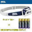 【送料無料】PETZL(ペツル) ティカ+ +アルカリ乾電池4本パック【お得な2点セット】 ブルー E97HMA【SMTB】