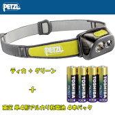 【送料無料】PETZL(ペツル) ティカ+ +アルカリ乾電池4本パック【お得な2点セット】 グリーン E97HOU【SMTB】
