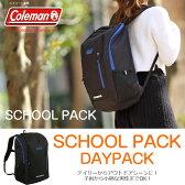 【送料無料】Coleman(コールマン) スクールパック ブラック 2000031145【SMTB】