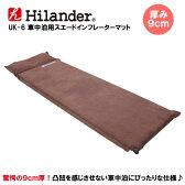 【送料無料】Hilander(ハイランダー) 車中泊 スエードインフレーターマット(枕付きタイプ) 9.0cm シングル(車中泊) ブラウン UK-6【あす楽対応】【SMTB】