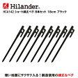 Hilander(ハイランダー) ショート頑丈ペグ【8本セット】 18cm(8本) ブラック HCA0141【あす楽対応】