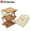 Hilander(ハイランダー) ウッド3段ラック 460 専用ケース付き ブラウン UP-2549【あす楽対応】
