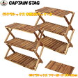 キャプテンスタッグ(CAPTAIN STAG) CSクラシックス 木製3段ラック+CSクラシックス フリーボード UP-2543+UP-1026