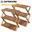 キャプテンスタッグ(CAPTAIN STAG) CSクラシックス 木製3段ラック×2【お得な2点セット】 UP-2544