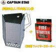 キャプテンスタッグ(CAPTAIN STAG) 炭焼き名人 FD火起こし器+着火剤 ファイヤースターター【お得な2点セット】 M-6638+A-021A【あす楽対応】