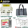 SOTO ハイパワー2バーナー+ST−525用バーナーケース+パワーガス 3本パック+キッチンテーブル ホワイト ST-N525【あす楽対応】