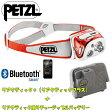 PETZL(ペツル) リアクティック+(リアクティックプラス)+リチャージャブルバッテリー【お得な2点セット】 コーラル E95 HMI