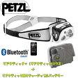 PETZL(ペツル) リアクティック+(リアクティックプラス)+リチャージャブルバッテリー【お得な2点セット】 ブラック E95 HNE
