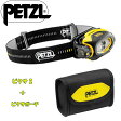 【送料無料】PETZL(ペツル) ピクサ 2+ピクサポーチ【お得な2点セット】 E78BHB 2【SMTB】