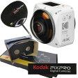 Kodak PIXPRO(コダック ピクスプロ) 【数量限定お買得】4KVR360 簡易VRグラス付きオリジナルセット オリジナルセット 4KVR360-NATURUMSET