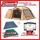 Coleman(コールマン)タフスクリーン2ルームハウス+テントシートセット+ミニレアLEDキャンプサイトランタン2000031571