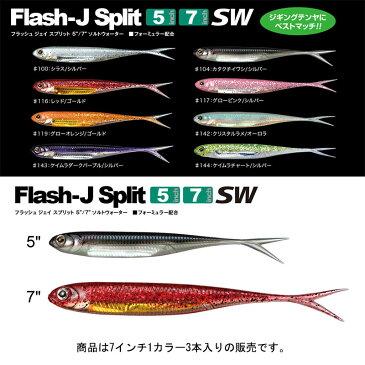 フィッシュアロー Flash−J Split(フラッシュ ジェイ スプリット) ソルトウォーター 7インチ #117 グローピンク×シルバー