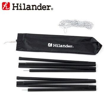 Hilander(ハイランダー) テント&タープポールセット 210cm 210cm【あす楽対応】
