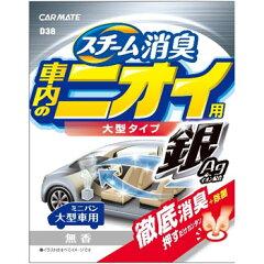 カーメイト(CAR MATE) 消臭・芳香カーメイト(CAR MATE) 車内清潔 スチーム消臭 銀 車内のニ...
