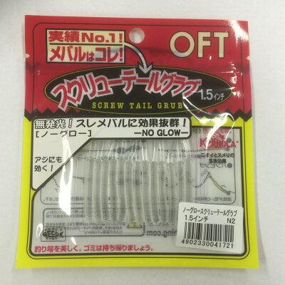 オフト(OFT) ライトソルト用ルアーオフト(OFT) スクリューテールグラブ1.5インチ N2 クリア