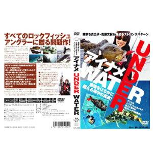 つり人社 フィッシング関連本・DVD(ビデオ)つり人社 アイナメUNDER WATER 3028