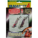 ヤマシタ(YAMASHITA) フィッシング関連本・DVD(ビデオ)ヤマシタ(YAMASHITA) ナオリー DVDセ...