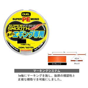 デュエル(DUEL) ルアー用ラインデュエル(DUEL) SUPER SMOOTH エギング 150m 0.6号 オレンジ