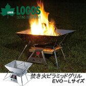 【送料無料】ロゴス(LOGOS) 焚火ピラミッドグリルEVO L 81064102【SMTB】