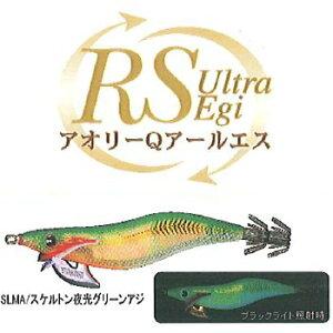 ヨーヅリ(YO-ZURI) エギングヨーヅリ(YO-ZURI) アオリーQ RS 3.5号 スケルトン夜光グリーンアジ