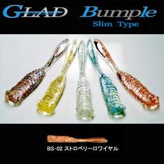グラッド(GLAD) ライトソルト用ルアーグラッド(GLAD) Bumple Slim Type(バンプル スリムタ...