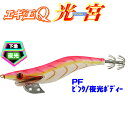 【1万円以上送料無料】ヤマシタ(YAMASHITA)エギ王Q 光宮 2.0 PF:ピンク/夜光ボディー