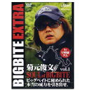 開店SALE釣りビジョン 菊元俊文 BIGBITE EXTRA vol.1 「SOUL of BIGBITE」 DVD90+140分