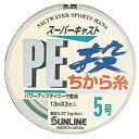 サンライン(SUNLINE)スーパーキャストPE投ちから糸 13m(3本入) 3号 ダークグリーン