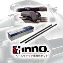【オススメ品】カーメイト(CAR MATE)INNO ベースキャリア車種別セット スバル レガシィ/アウ...