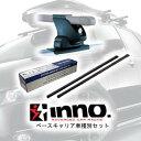 【オススメ品】カーメイト(CAR MATE)INNO ベースキャリア車種別セット ホンダ エリシオン