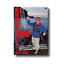 岳洋社重見典宏の超絶エギング1 秋イカ編 DVD