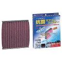カーメイト(CAR MATE) 抗菌エアコンフィルター/FD402 スバル車