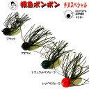 【1万円以上送料無料】C.C.Baits根魚ボンボン チヌスペシャル 5g アオラメ