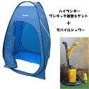 【1万円以上送料無料】Hilander(ハイランダー)ワンタッチ着替えテント+モバイルシャワー