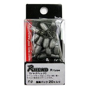 【オススメ品】Jazz(ジャズ)尺HEAD(シャクヘッド) R type 20ヶ入り 漁師パック 2.0g