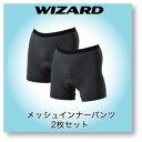 【1万円以上送料無料】Wizard(ウィザード)NEW インナーパンツDX 2枚セット M グレー
