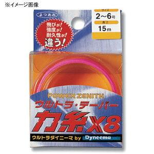 YGKよつあみ 投げ用ラインYGKよつあみ ウルトラテーパー力糸X8 10m 1〜6号