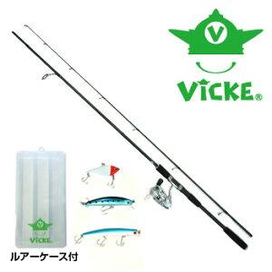 【オススメ品】Vicke(ヴィッケ)シーバスセット