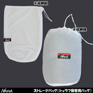 ナンガ(NANGA) ストレージバッグ(シュラフ保管用バッグ)