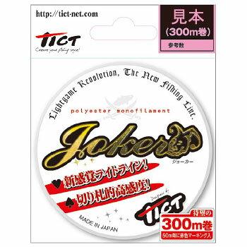 TICT(ティクト) JOKER(ジョーカー) 300m 0.4号 クリア