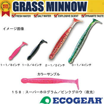 エコギア(ECOGEAR) グラスミノー L 158(スーパーホログラム×ピンクグロウ夜光) 5152