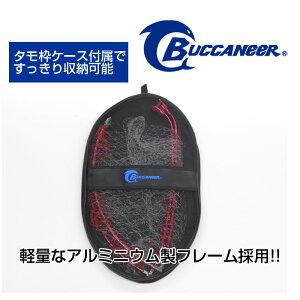 Buccaneer(バッカニア) Javelin(ジャベリン) アルミニウム・ランディングフレーム45D D型45cm レッド BNS45D-A-R【あす楽対応】