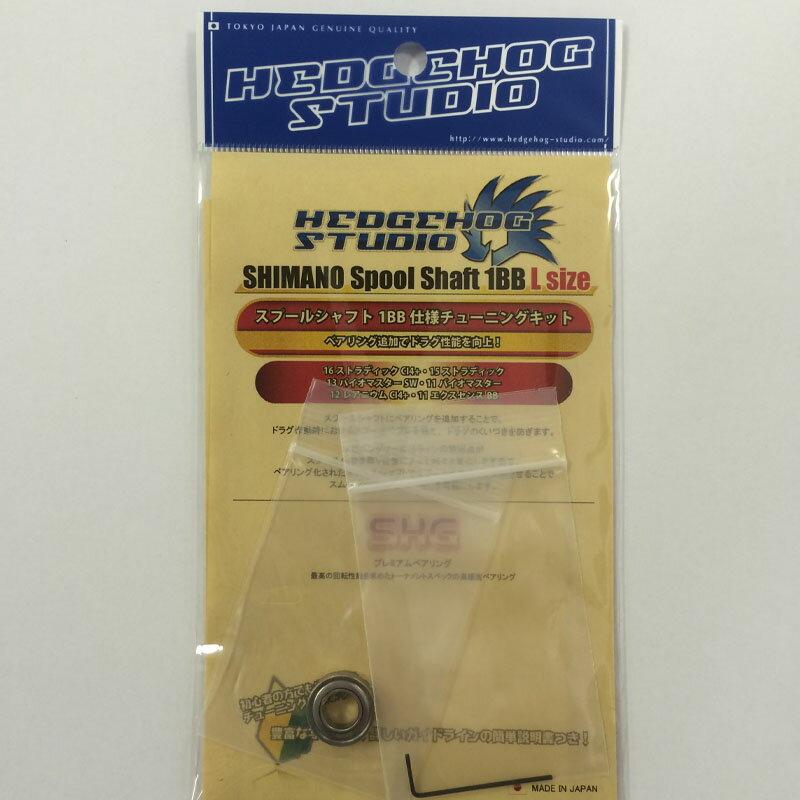 HEDGEHOG STUDIO(ヘッジホッグスタジオ) シマノ用 スプールシャフト(ドラグ)BB チューニングキット L