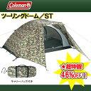 Coleman(コールマン) テント【送料無料】Coleman(コールマン) ツーリングドーム/ST カモフラー...