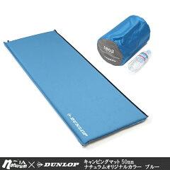 ダンロップ(DUNLOP) キャンピングマット 50mm ブルー【あす楽対応】
